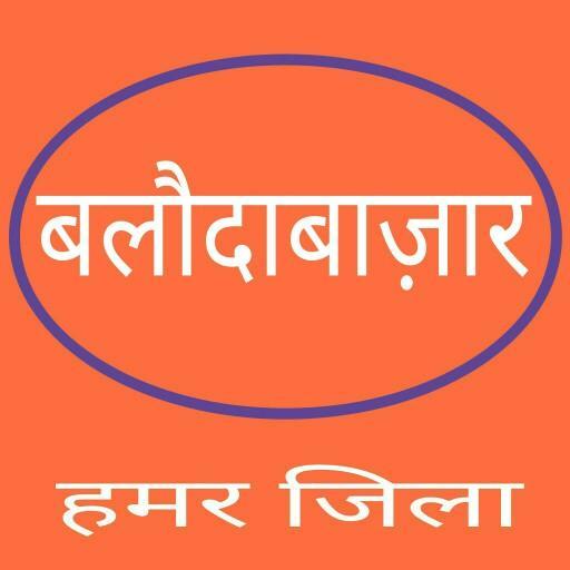Hamar Baloda Bazar