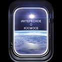 Интересное о космосе (факты о космосе) icon