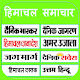 Download Himachal News Papers All Himachal News For PC Windows and Mac