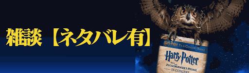 雑談【ネタバレ有】