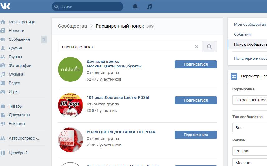 Поиск конкурентов Вконтакте
