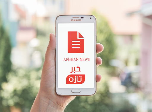 Afghan News خبرجدید