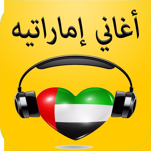 أفضل أغاني اماراتية 2017