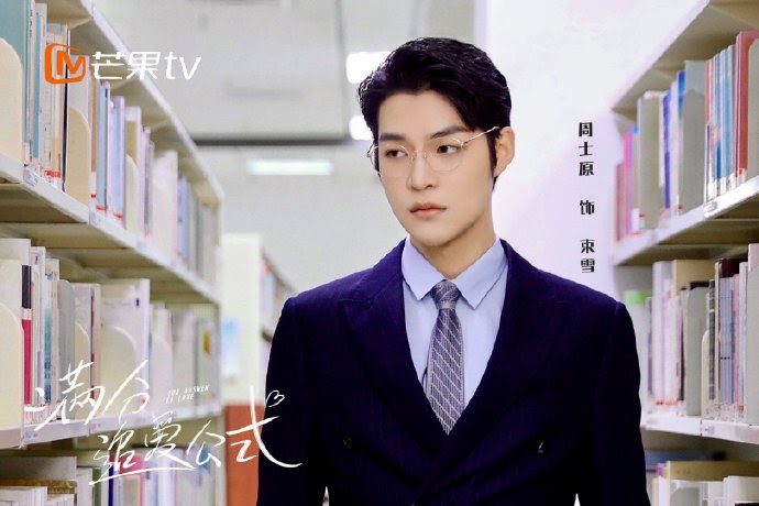 The Answer to Love China Web Drama