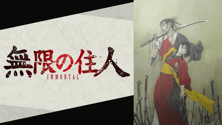 無限の住人-IMMORTAL-|全話アニメ無料動画まとめ