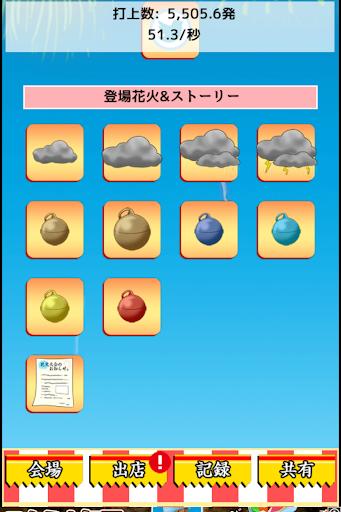 Fire Flower 1.2 Windows u7528 3