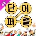 잠깐 단어퍼즐 - 무료 단어 게임 icon