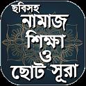 নামাজ শিক্ষা ও ছোট সূরা Namaz shikkha icon