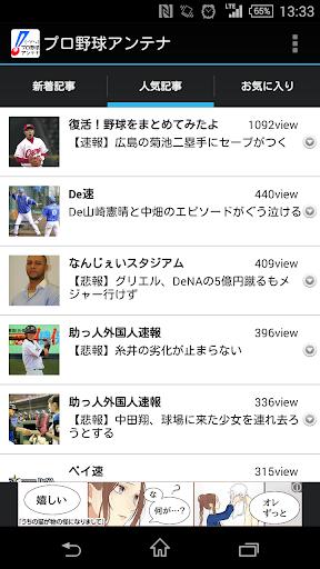 無料娱乐Appのプロ野球アンテナ@なんJ|記事Game