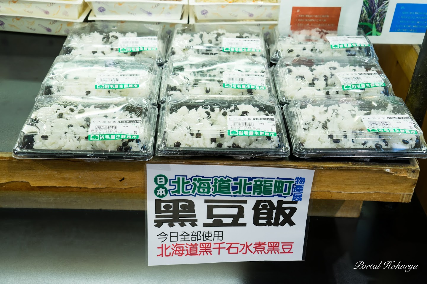黒千石大豆(ドライパック)入りご飯