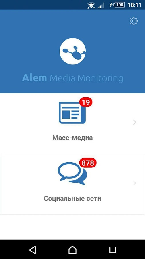 Alem Media Monitoring- screenshot