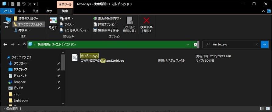 ArcSec.sys なんでこんなファイルが残っているのか。PowerDVDを使っていたはずだが・・・