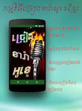 Khmer Karaoke 1 0 2 latest apk download for Android • ApkClean