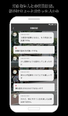 CHAT NOVEL - チャットで読める新感覚チャットノベルアプリのおすすめ画像4