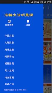 明慧網 - Apps on Google Play