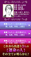 Screenshot of 運命の人 顔・名前・財・性格…占い・診断