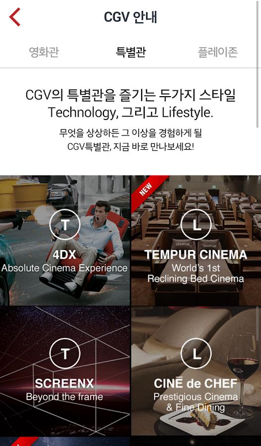 CGV- screenshot