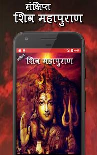 Shiv Mahapuran in Hindi - शिव पुराण कथा हिंदी में - náhled