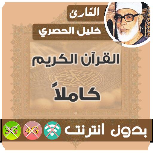 Al Hussary Quran Mp3 Offline Apps On Google Play