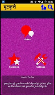 Download चुटकुले jokes in hindi For PC Windows and Mac apk screenshot 9