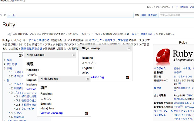 Ninja Lookup Dictionary - (Japanese/English)