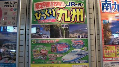 Photo: Kyushu advertising (2 days to go)