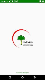 احصائيات وزارة الصحة العراقية - náhled