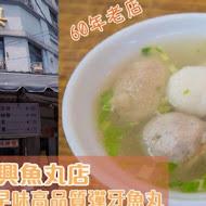 佳興福州魚丸店(汀洲店)