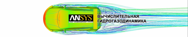 ANSYS CFD: Серьезные задачи вычислительной гидродинамики требуют соответствующего программного обеспечения