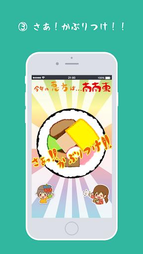 無料生活Appの恵方コンパス!【恵方巻を食べる方角がすぐ探せる!】|記事Game