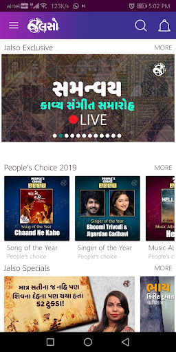 Jalso - Gujarati Music & Radio screenshots 3