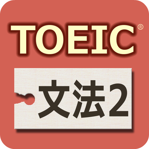 TOEIC®テスト文法640問2 file APK for Gaming PC/PS3/PS4 Smart TV