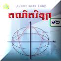 Khmer Math 12