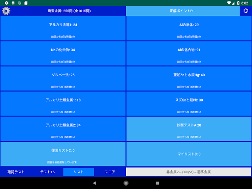u7121u6a5fu5316u5b66u306eu4e00u554fu4e00u7b54 apktram screenshots 12