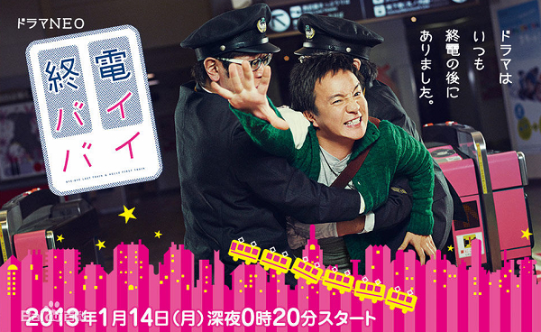 日劇:《末班車再見》濱田岳主演