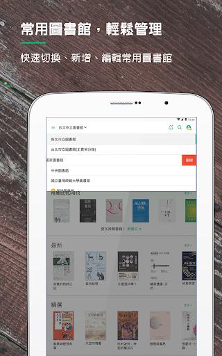 udn 讀書館 screenshot 9