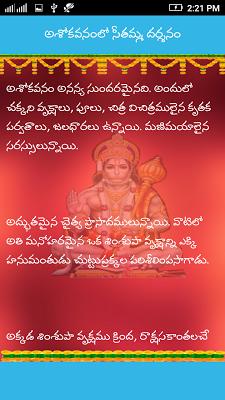 Sundarakanda  Telugu - screenshot