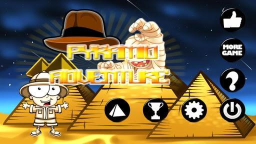 金字塔探險