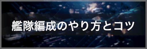 【アストロキングス】艦隊編成のやり方とコツ