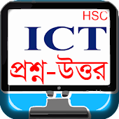 HSC ICT MCQ Collection