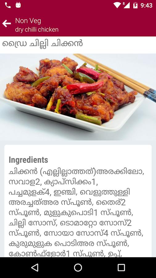 Thattukada kerala recipes android apps on google play thattukada kerala recipes screenshot forumfinder Choice Image