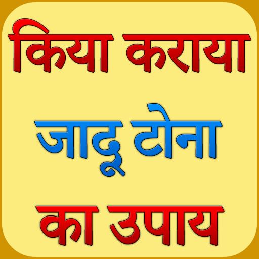 Jadu Tona Ka Upay - Kala Jadu - Apps on Google Play