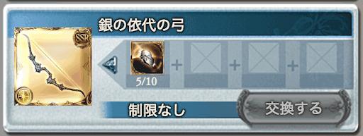 銀の依代交換
