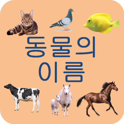 Learning Korean Language (animals names) file APK for Gaming PC/PS3/PS4 Smart TV