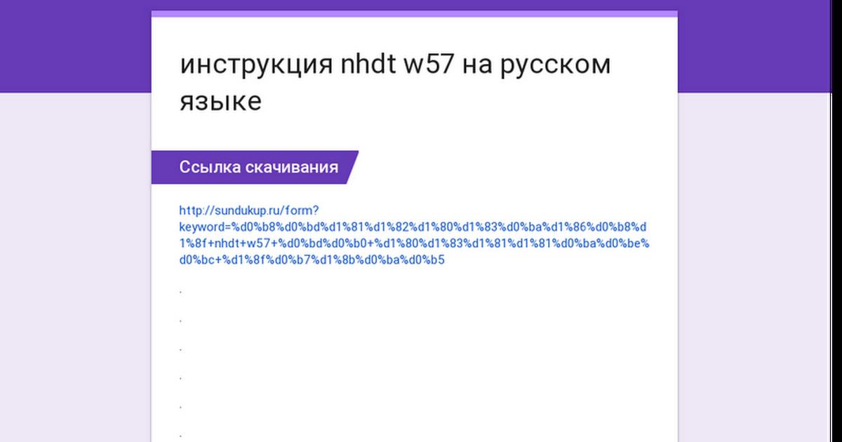 nhzn w57 инструкция