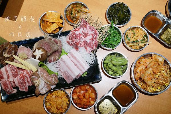 娘子韓食‧首爾超厚切烤肉組│韓式烤肉│東區美食