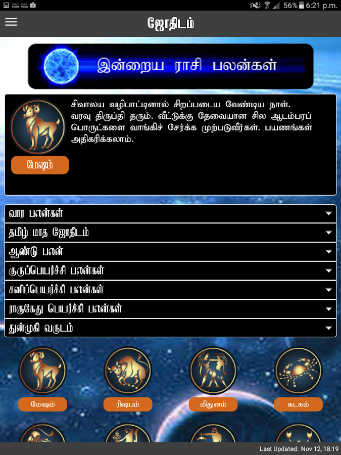 Maalaimalar- screenshot