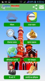 Download Online Hardoi For PC Windows and Mac apk screenshot 4