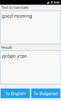 Screenshot of Bulgarian English Translator