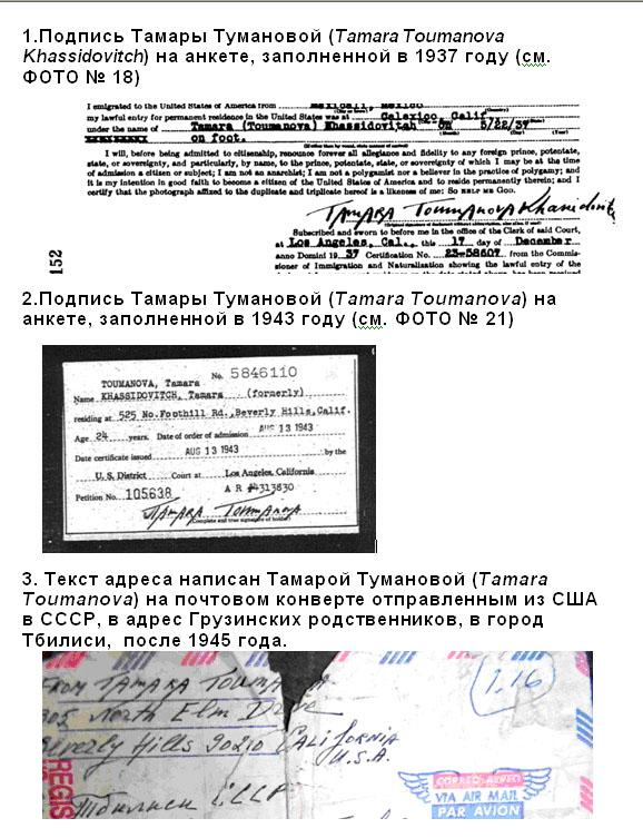 Photo: Tamara Toumanova. Сравнение подписей Тамары Тумановой на различных анкетах и конверте в 1937, 1943 годах и после.
